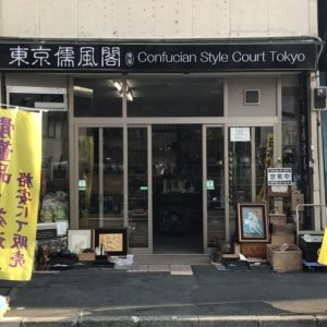 東京儒風閣