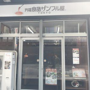 元祖食品サンプル屋 (別館)