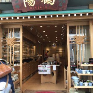 そば道具専門店 合羽橋-陽鶴