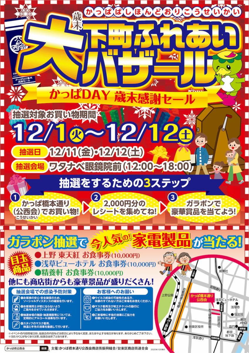 下町ふれあい大バザール12/1〜12/12